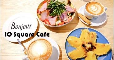 【台北】10 Square Cafe - 信義安和巷弄可愛溫馨甜點咖啡廳下午茶 免費wifi/插座/不限時