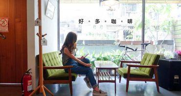 【台北大安】ForgoodCafe 好多咖啡 - 永康街悠閒放鬆咖啡廳 藝人娃娃魏如萱