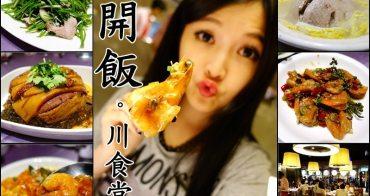 【台北北車】開飯川食堂KAIFUN TOGETHER - 超推香麻聚餐桌菜川菜料理 白飯吃到飽
