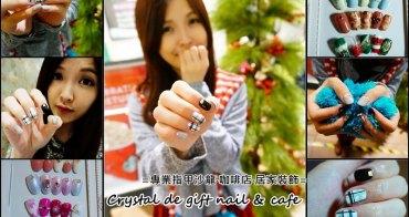 【台北中山】Crystal de gift nail & cafe - 素雅灰格子鉚釘個性風 下午茶指甲凝膠 中山捷運站美甲