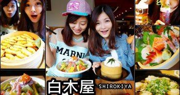 【台北西門】白木屋居酒屋SHIRO KIYA - 日本來台平價連鎖日式居酒屋 歡樂姊妹聚餐巧克力包廂!