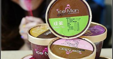 【宅配美食】Ice Man 小雪人冰工坊 - 嚴選台灣在地農產品好甘心!