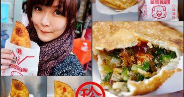【台中大甲】珍北平餡餅店 - 平價噴汁豬肉餡餅韭菜盒子! 大甲媽祖美食