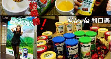【身體保養】Ricola利口樂 - 利口樂天然草本茶、利口樂晚安茶 雙茶併計即飲茶 用喝的喉糖 讓喉嚨也舒服地做spa!!