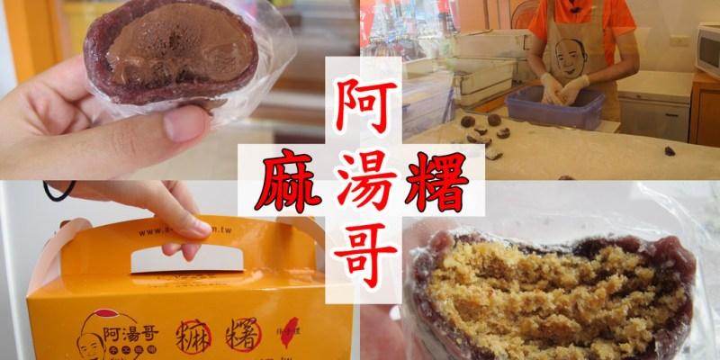 『台南中西區_阿湯哥手工麻糬』不脹氣的紫米麻糬,搭配各式手作的內餡,特色伴手禮!