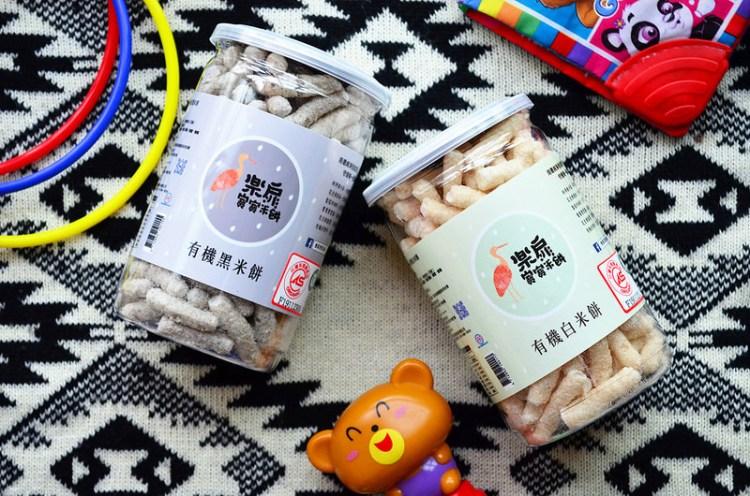 """寶寶零食_樂扉寶寶米餅│""""口味清淡""""是終身要培養的習慣! 無添加的米餅,吃的放心。"""