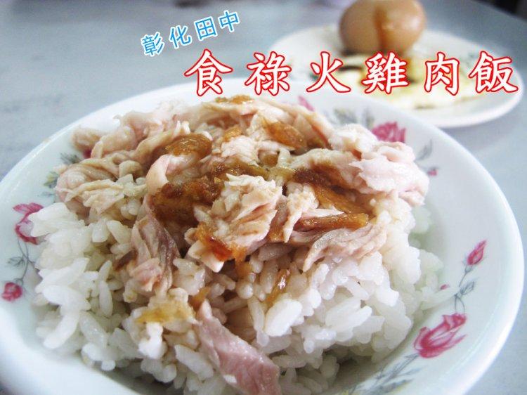 『彰化田中_食祿火雞肉飯』甚麼!蛋黃哥頭破血流!決定與火雞肉妹在一起了?!