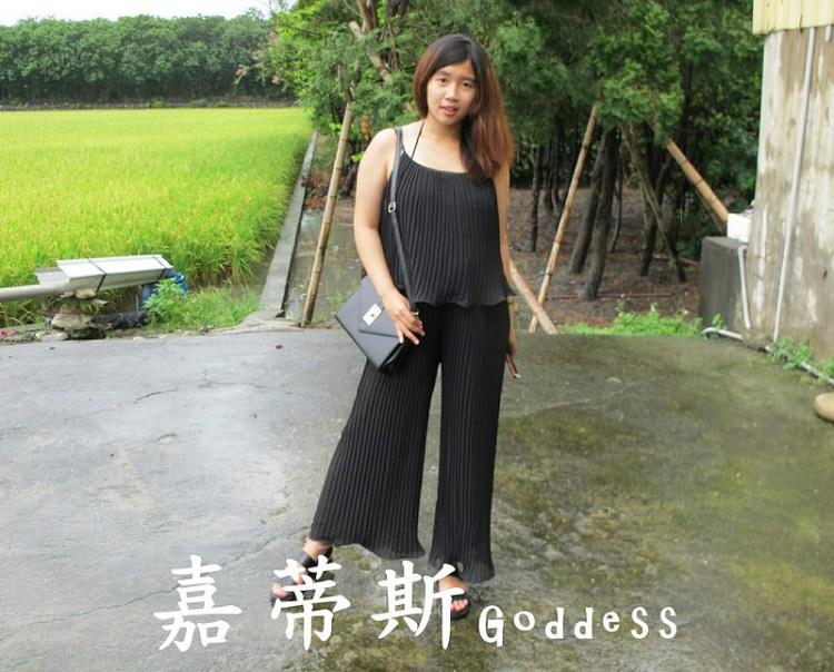 『穿搭_嘉蒂斯goddess』夏日清爽穿搭、網購平價單品,流行女裝/時尚女裝/女裝服飾!