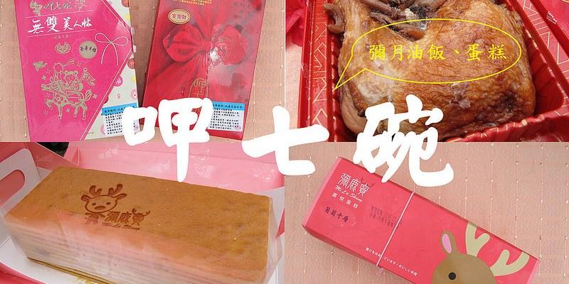 彌月試吃_呷七碗x油飯、蛋糕任君選擇!澎派份量,讓你送禮超有面子~