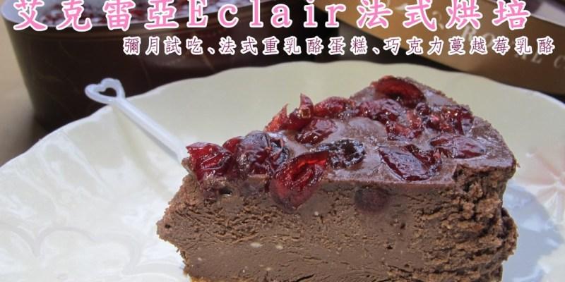 『彌月試吃_艾克雷亞Eclair法式烘培』乳酪蛋糕不膩口、巧克力乳酪濃郁!彌月試吃好選擇~