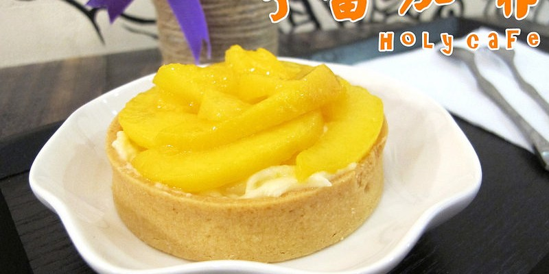 『台北松山_亨蕾咖啡holy cafe』巷弄內的寵物友善咖啡館,愜意地享受手工做的下午茶!還有機會遇到明星喔~