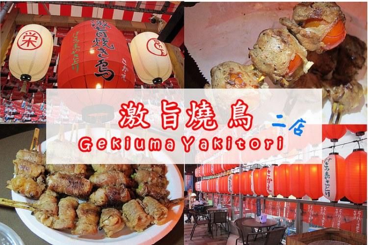 『台中西屯區_激旨燒鳥Gekiuma Yakitori 二店』突破百種口味的包料燒烤,半露天的用餐,還可以跟調酒一起品嘗喔!