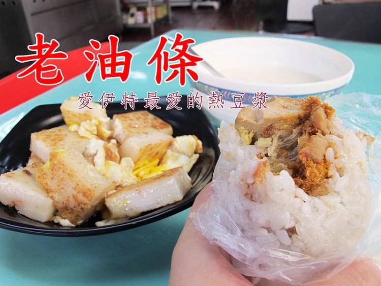 『彰化田中_老油條』在地人的早餐、消夜,豆漿好好喝~~