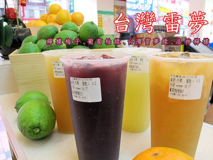 『台中西屯區_台灣雷夢』最新鮮的檸檬飲品,男女都愛喝的現打飲料~