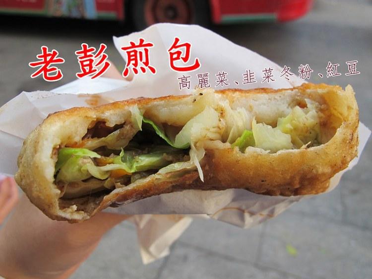 『雲林西螺_老彭煎包』大排長龍的煎包,高麗菜堆得像山一樣高!