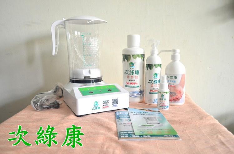『開箱_次綠康-次氯酸製造機』打造呵護小孩子乾淨環境,隨時隨地乾淨溜溜~