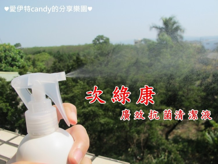 『開箱_全家康-次綠康廣效抗菌清潔液』隨時照顧環境,讓家中成員保持健康!居家抗菌清潔小幫手~