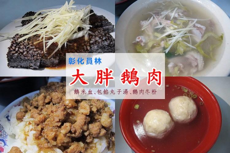 員林美食_大胖鵝肉│熱騰騰的鵝米血、鵝肉冬粉、肉燥飯,還有噴汁的包餡丸子湯!