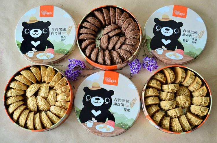 『宅配體驗_鴻鼎菓子-嚴選伴手禮』台灣黑熊曲奇餅、台灣黑熊餅乾、Formosa Cookies