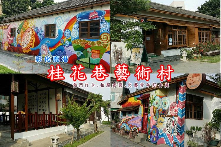『彰化鹿港_桂花巷藝術村』鹿港必拍打卡景點,文青好去處!提升文化氣質~~