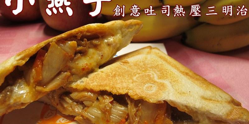 『彰化夜市_小燕子創意吐司熱壓三明治』Kitty貓出現在吐司上,飽滿牽絲的餡料隱藏在其中!