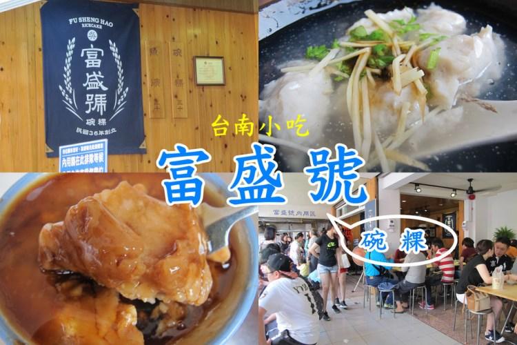 『台南中西區_富盛號碗粿』人滿為患的碗粿店,代代傳承的古早味!