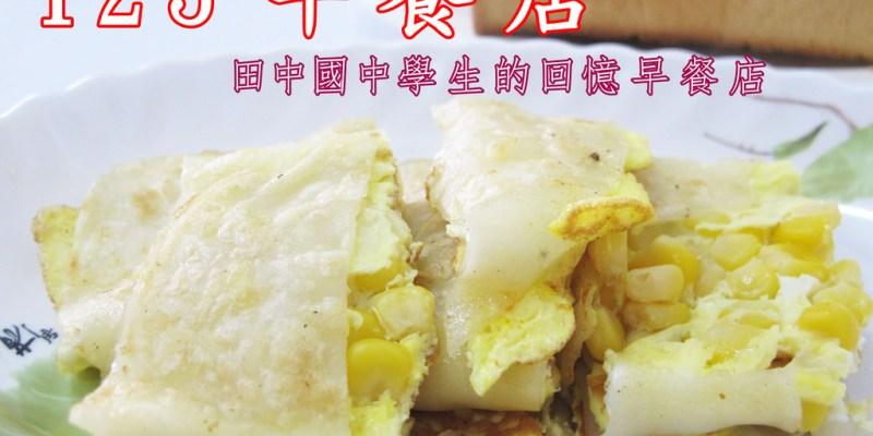 田中早餐_123早點│田中學生小時候必去早餐店,吃的是回憶~