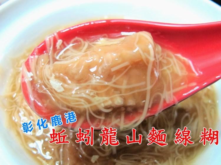 鹿港美食_蚯蚓龍山麵線糊│鹿港有名麵線糊之一,較清淡的口味,觀光客必吃!
