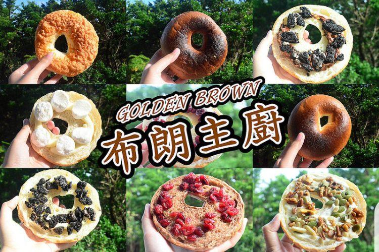 『宅配體驗_GOLDEN BROWN布朗主廚 貝果專賣』激推超級好吃的貝果,多種口味,就算吃一個月也不會膩阿!