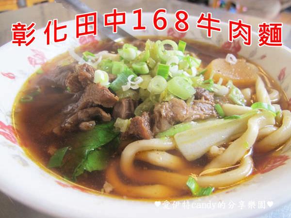 『彰化田中_ 168牛肉麵』紅燒的湯頭不死鹹、田中在地人推薦的牛肉麵、肉質軟嫩、蘿蔔入味、麵條有彈性!