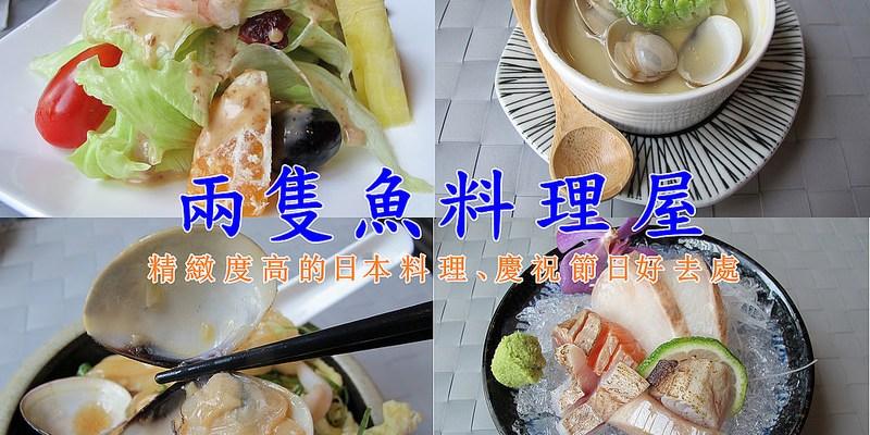 (已轉型)『彰化溪湖_兩隻魚料理屋』平日午餐限定!!鄉下也能品嘗到的精緻的日式料理,慶祝節日好地方~