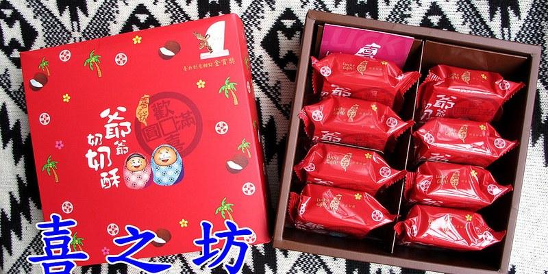 『宅配體驗_喜之坊』創意伴手禮、花甜喜事牛軋糖、爺爺奶奶酥