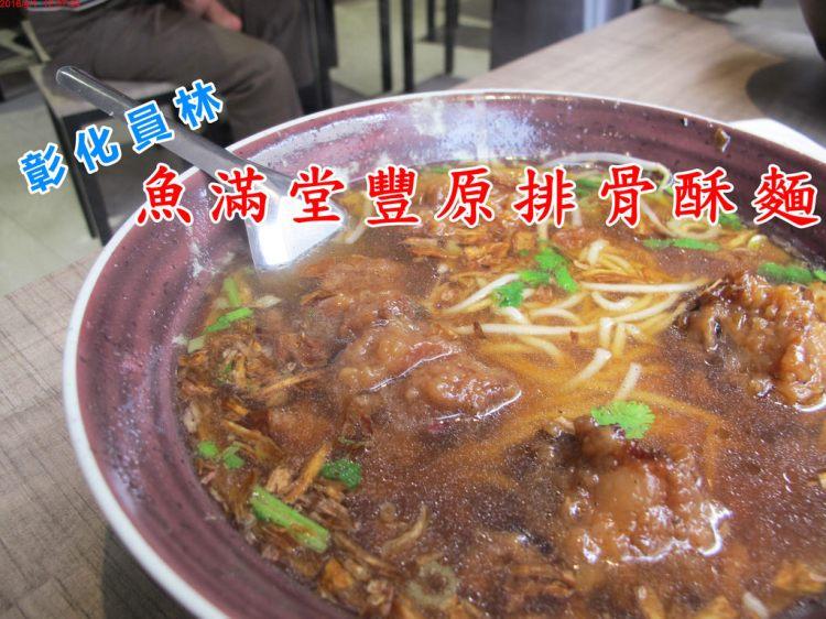 『彰化員林_魚滿堂豐原排骨酥麵』入口即化、一咬就斷的排骨,愛伊特常吃的員林小吃!