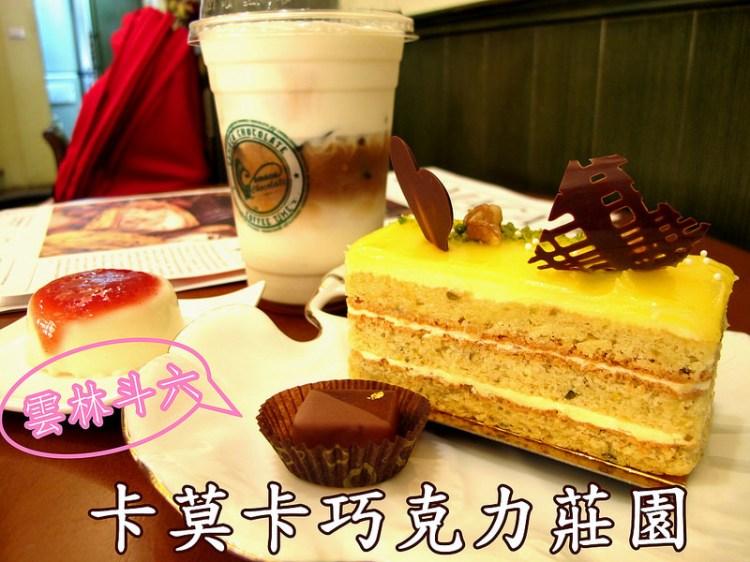 『雲林斗六_卡莫卡巧克力莊園』愜意的美味下午茶,與姊妹淘度過悠閒的時光~
