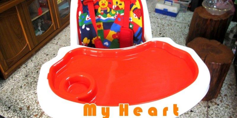 『母嬰用品_MY HEART兒童安全餐椅』讓小孩子乖乖坐好,方便好收納的餐椅!