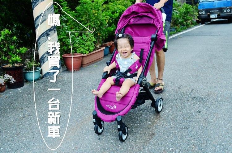 嬰兒推車推薦_baby jogger city tour│單手秒收超輕量推車,方便程度令人驚呼!