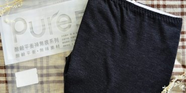 貼身衣著_aPure│保護私密肌膚,Pure5.5無痕內褲推薦。