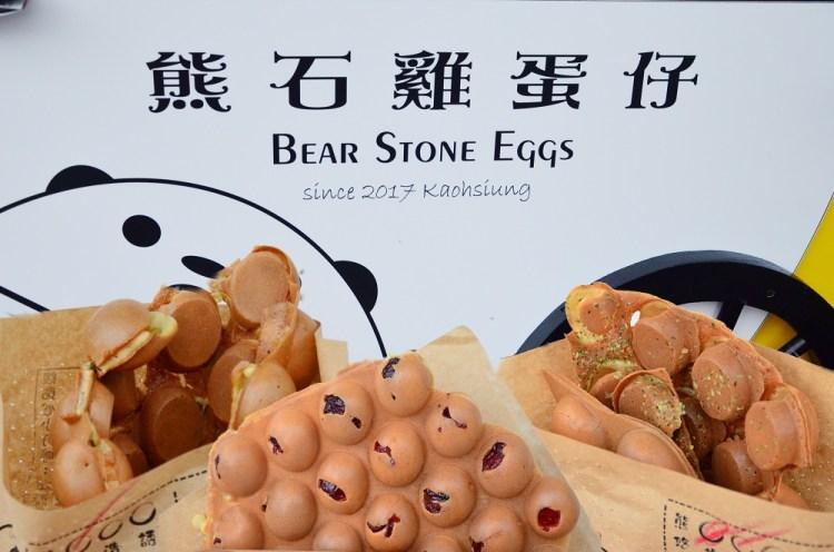 (已停業)鹿港小吃_熊石雞蛋仔│我吃了綠巨人浩克的蛋*?!好不好吃呢?