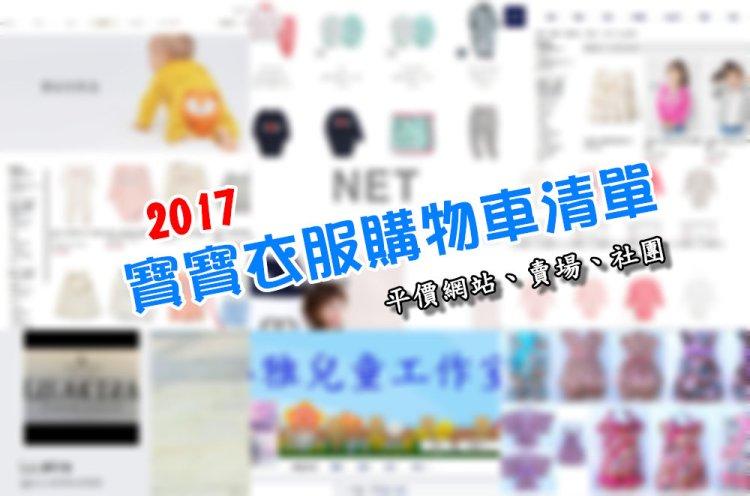 網購寶寶衣服推薦│收錄愛伊特最常買寶寶衣服的超平價網站、臉書社團、網路賣場。