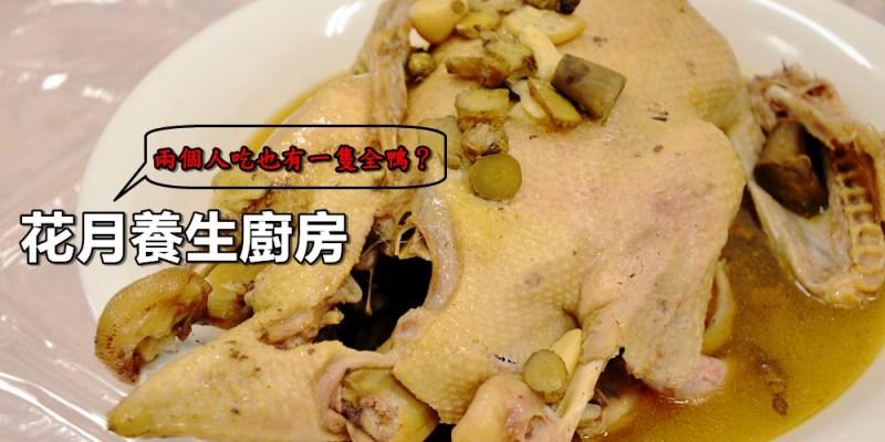 埔里美食_花月養生廚房(鯉魚潭那隻鴨)│鯉魚潭美食,兩個人也能吃一隻鴨?!
