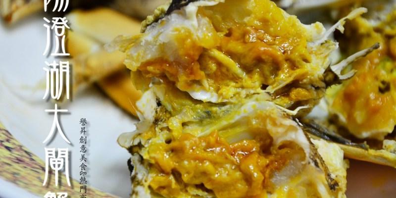 鹿港團購-譽昇創意美食&熱門商品合購│新鮮陽澄湖大閘蟹,超飽滿蟹膏,快點來嘗鮮!