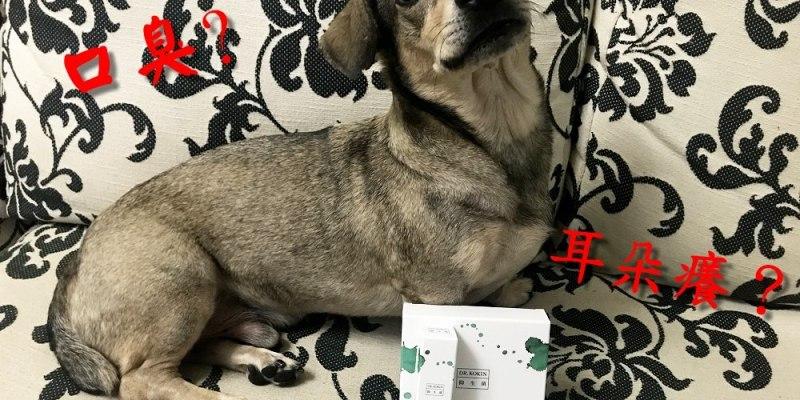 寵物用品_DR. KOKIN 抑生菌│幫家中毛小孩解決口臭、耳朵不舒服的問題全靠它!