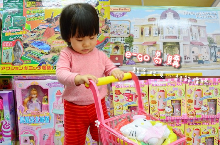 彰化玩具批發_EGO-易購物流大批發│購買玩具極力推薦!超殺價格,每周日玩具居然只要XXX元!