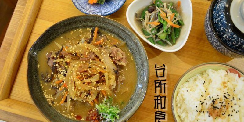 北斗美食_台所和食│日式風味的平價定食組合,平日限定多樣化美味。