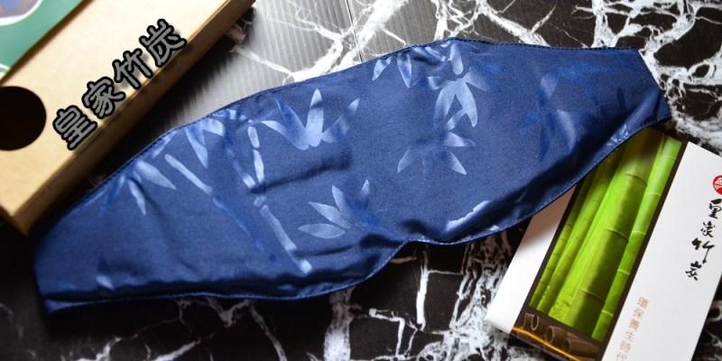 眼罩推薦_皇家竹炭│竹炭眼罩推薦,有效阻隔光源,改善睡眠環境!