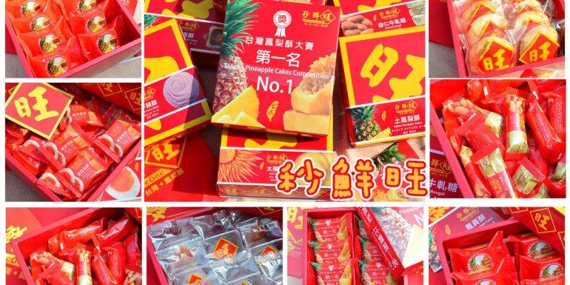 宅配禮盒_秒鮮旺│喜氣包裝、團購過年禮盒首選!曾獲台灣鳳梨酥大賽第一名!