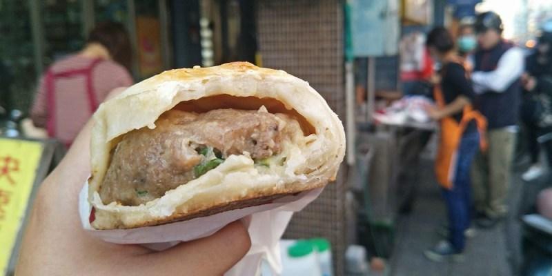 員林小吃_好胃口胡椒餅│彰化美食推薦!人氣激推銅板小吃~超多蔥與肉,超滿足!