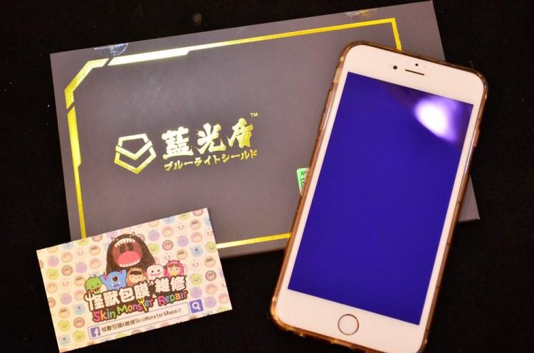 手機包膜推薦_怪獸包膜-士林店│藍光盾保護貼,長時間手機使用者最佳推薦!