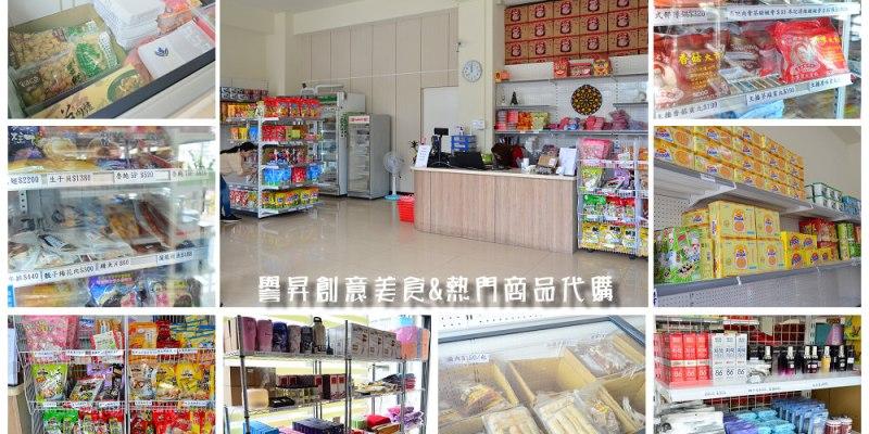 鹿港團購_譽昇創意美食&熱門商品代購│知名團購店家搬家囉~可以擺放更多東西讓客人買阿!