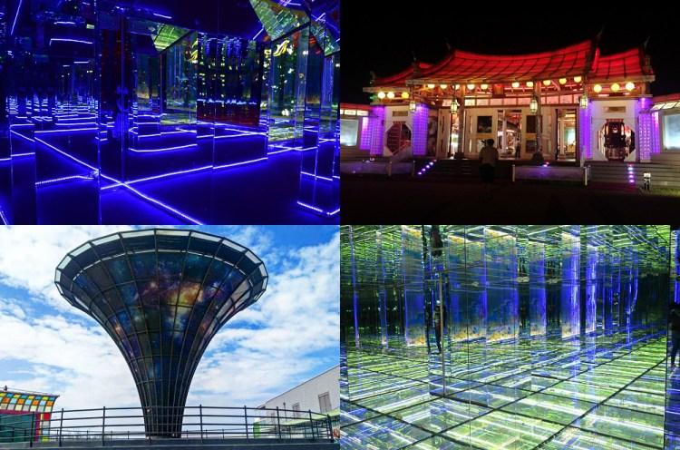 台灣玻璃館/玻璃廟/宇宙塔│鹿港景點,彰濱免費親子景點,黃金隧道、海底世界你來過了嗎?